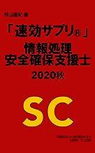 「速効サプリⓇ」情報処理安全確保支援士 2020秋