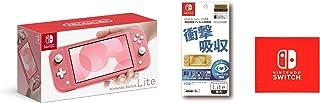 Nintendo Switch Lite コーラル&【任天堂ライセンス商品】Nintendo Switch Lite専用液晶保護フィルム 多機能 (【Amazon.co.jp限定】Nintendo Switch ロゴデザイン マイクロファイバークロス 同梱)