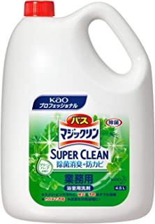 【業務用 浴室用洗剤】バスマジックリン SUPER CLEAN 除菌消臭+防カビ グリーンハーブの香り 4.5L(花王プロフェッショナルシリーズ)