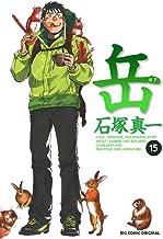 表紙: 岳(15) (ビッグコミックス) | 石塚真一
