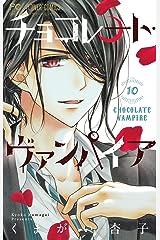 チョコレート・ヴァンパイア(10) (フラワーコミックス) Kindle版