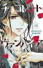 表紙: チョコレート・ヴァンパイア(10) (フラワーコミックス) | くまがい杏子