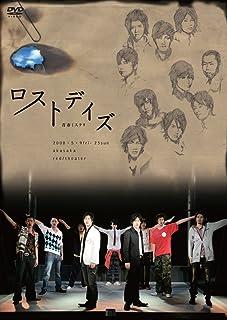 青春ミステリ ロストデイズ [DVD]