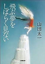 表紙: 飛ぶ夢をしばらく見ない | 山田太一