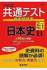 共通テスト過去問研究 日本史B (2022年版共通テスト赤本シリーズ) 単行本(ソフトカバー)