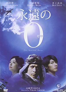 The Eternal Zero (Japanese movie w. English Sub - All Region DVD Version)