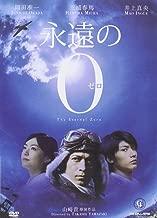 The Eternal Zero (Japanese movie w. English Sub - All Region DVD Version)
