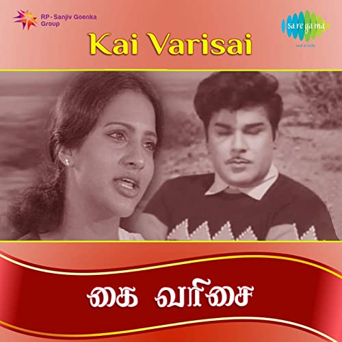 Kai Varisai Original Motion Picture Soundtrack By Sankar Ganesh On Amazon Music Amazon Com