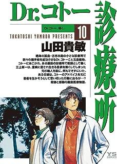 Dr.コトー診療所(10) (ヤングサンデーコミックス)