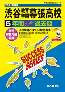 C15渋谷教育学園幕張高等学校 2021年度用 5年間スーパー過去問 (声教の高校過去問シリーズ)