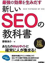 表紙: 最強の効果を生みだす 新しいSEOの教科書 | 野澤 洋介