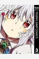 文句の付けようがないラブコメ 3 (ヤングジャンプコミックスDIGITAL) Kindle版
