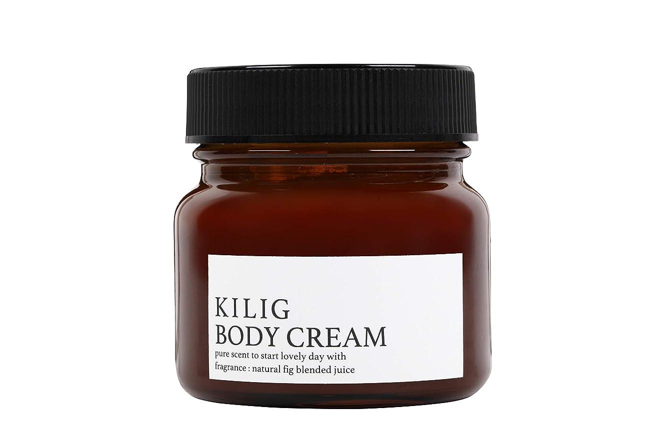 買収分類見通しキリグ ボディクリーム ナチュラルフィグブレンドジュース KILIG BODY CREAM NATURAL FIG BLEND JUICE