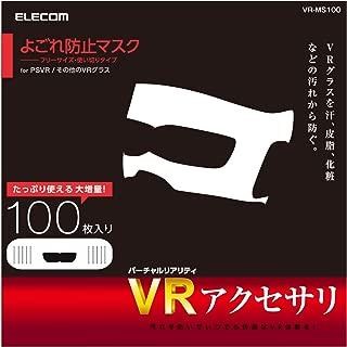 エレコム VRゴーグル用 保護マスク 100枚入り VR-MS100