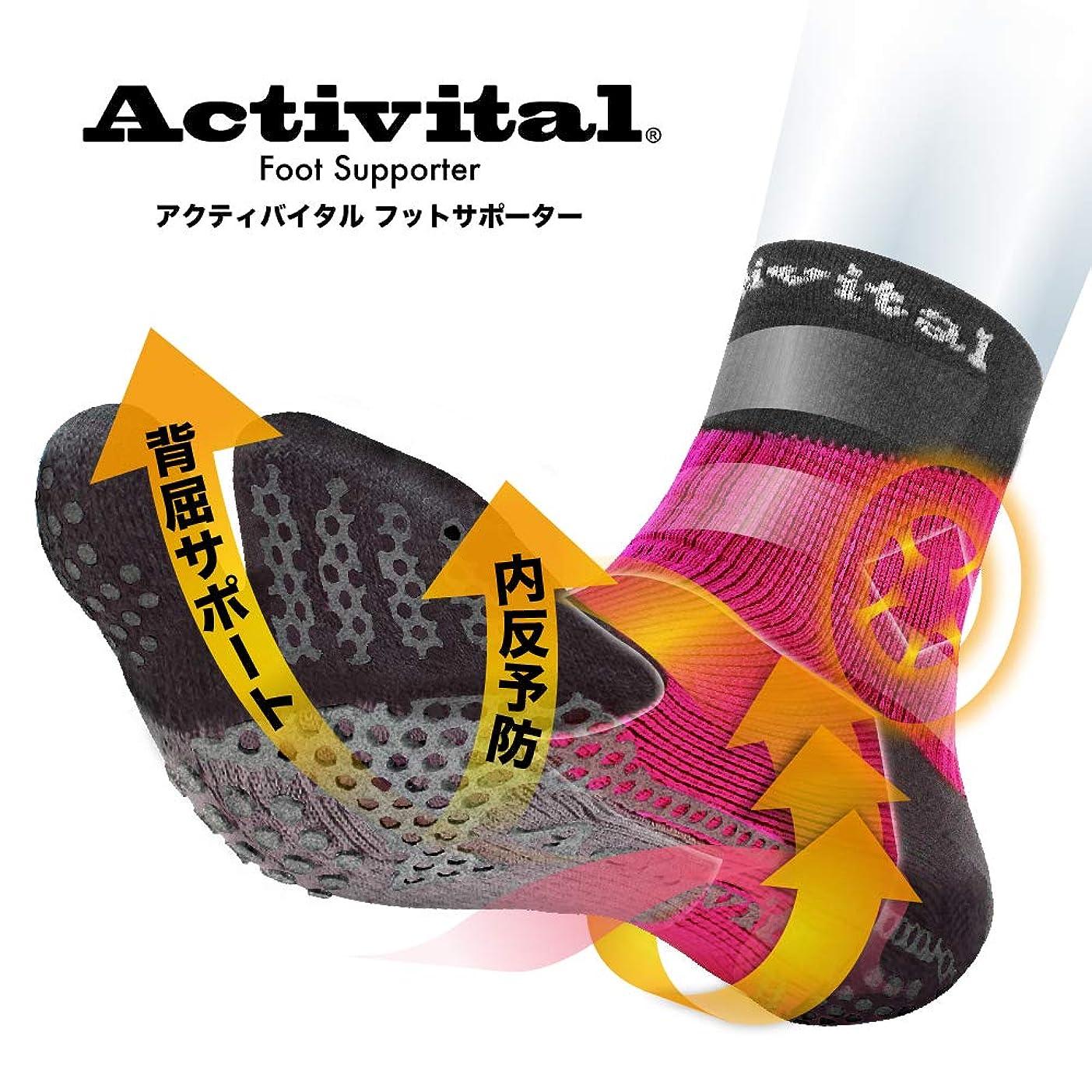 暗殺する動力学悪夢Activital アクティバイタル ツバサプロ フットサポーター レディース グレーピンク 22.5~25.5cm