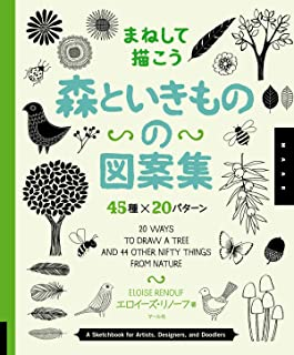 森といきものの図案集 45種×20パターン