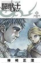 表紙: 闘獣士 ベスティアリウス(2) (少年サンデーコミックススペシャル) | 柿崎正澄