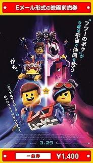 『レゴ(R)ムービー2』映画前売券(一般券)(ムビチケEメール送付タイプ)