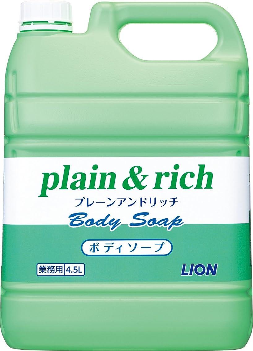 夕方うま我慢する【業務用 大容量】プレーン&リッチ ボディソープ 4.5L