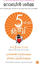 The 5 AM Club (Malayalam)