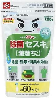 除菌率99.9% セスキの激落ちくん 粉末タイプ 300g (セスキ炭酸ソーダ)