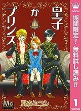 表紙: 皇子かプリンス【期間限定無料】 1 (マーガレットコミックスDIGITAL)   桃森ミヨシ