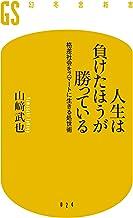 表紙: 人生は負けたほうが勝っている 格差社会をスマートに生きる処世術 (幻冬舎新書) | 山崎武也