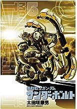 機動戦士ガンダム サンダーボルト (5) (ビッグコミックススペシャル)