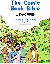コミック聖書 (いのちのことば社)