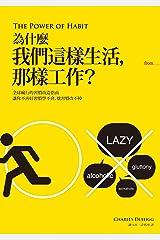 為什麼我們這樣生活,那樣工作?: 全球瘋行的習慣改造指南 (Traditional Chinese Edition) eBook Kindle