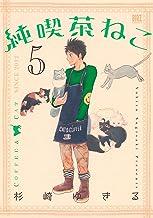 表紙: 純喫茶ねこ (5) (バーズコミックス) | 杉崎ゆきる