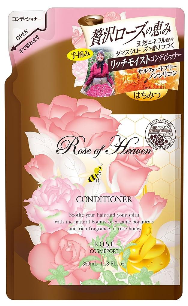 安全なロッド光KOSE コーセー ローズオブヘブン コンディショナー ノンシリコン つめかえ 350ml (バラの香り)