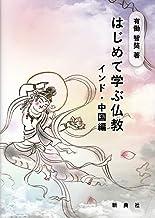 はじめて学ぶ仏教 インド・中国編