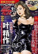 COMICデカ Vol.7 (RK MOOK)