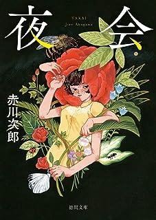 夜会 <新装版> (徳間文庫)