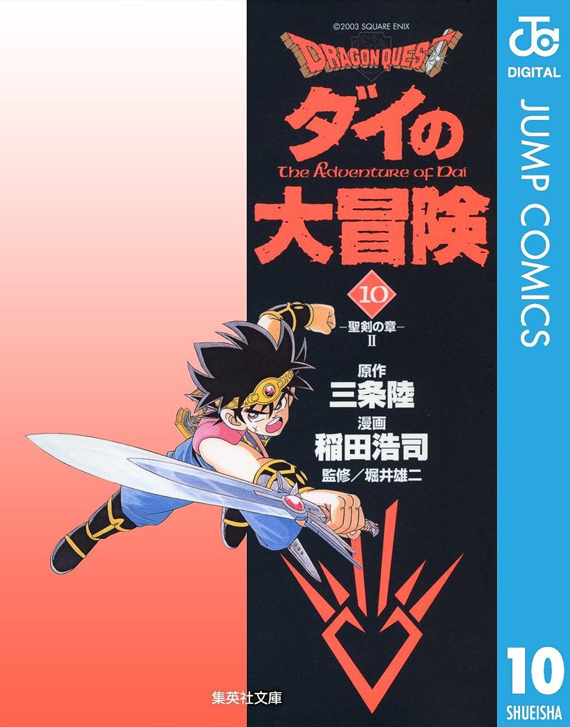 感嘆符ページ媒染剤DRAGON QUEST―ダイの大冒険― 10 (ジャンプコミックスDIGITAL)