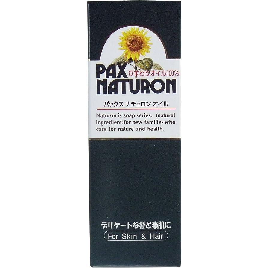 かもしれない邪悪な傾くパックスナチュロン オイル (ひまわりオイル100%) 60mL 太陽油脂
