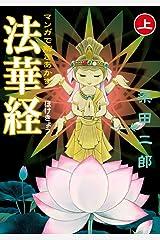 マンガで解きあかす法華経 上 マンガショップシリーズ Kindle版