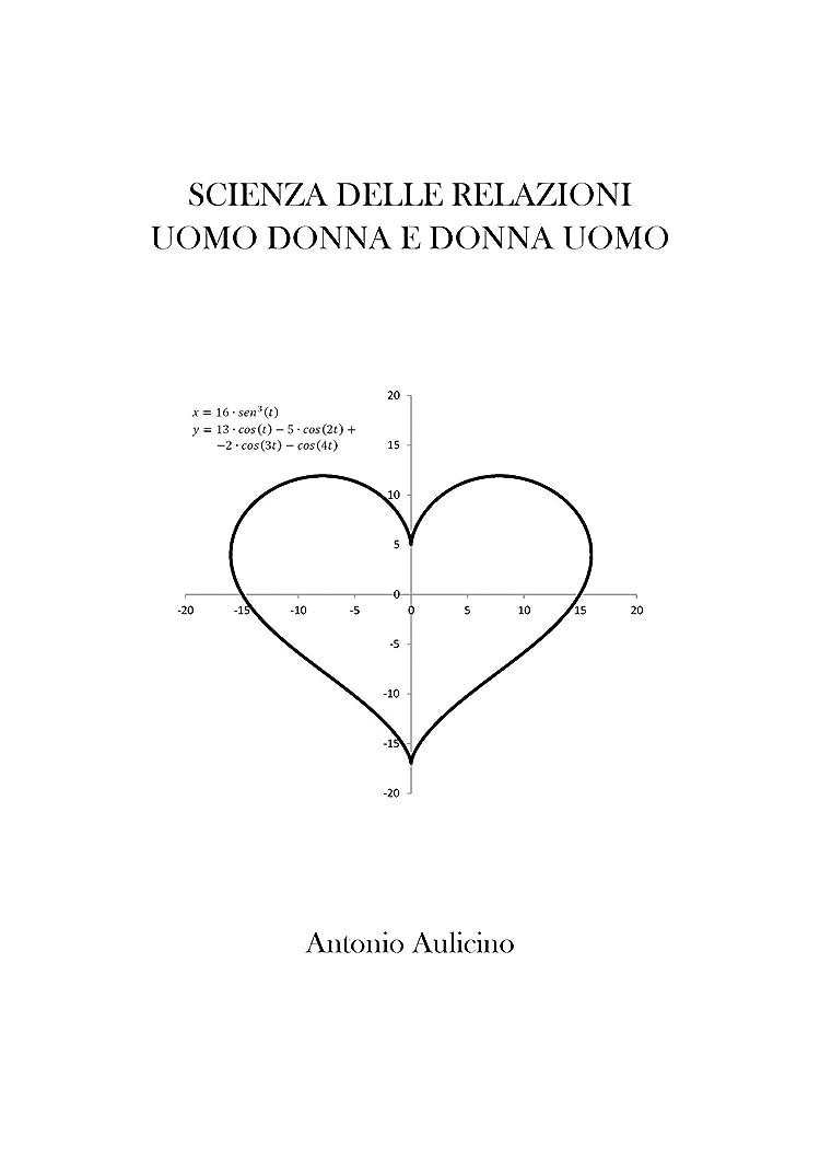 スケジュール逸脱遮るScienza delle relazioni uomo-donna e donna-uomo (Italian Edition)