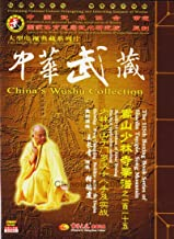 (Out of print) Boxing Skill Book Series of Songshan Shaolin 18 routines of Arhat Boxing Practical application method by Shi DeQian DVD - No.115