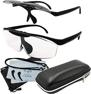 [Gokei正規品直営店] 拡大鏡 めがね 1.6倍 【2019最新型 跳ね上げ機能付き】 ルーペメガネ メガネの上からも掛けられる メガネ型拡大鏡 眼鏡ルーペ おしゃれ 6点セット 「1年間の安心保証] ブラック