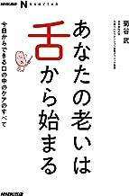 表紙: NHK出版 なるほど!の本 あなたの老いは舌から始まる 今日からできる口の中のケアのすべて   菊谷 武