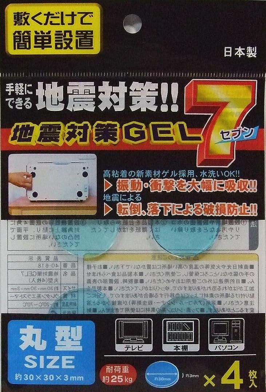 花弁ジャンプする自発手軽にできる地震対策!ジェル7(丸型 4枚入) 転倒防止 耐震マット 日本製