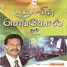 Yudhavin Sengol, Vol. 2 (Tamil Christian Songs)