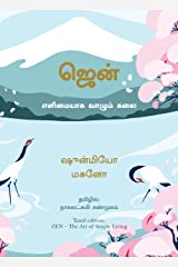 Zen: The Art of Simple Living (Tamil) (Tamil Edition) Kindle Edition