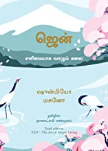 Zen: The Art of Simple Living (Tamil) (Tamil Edition)