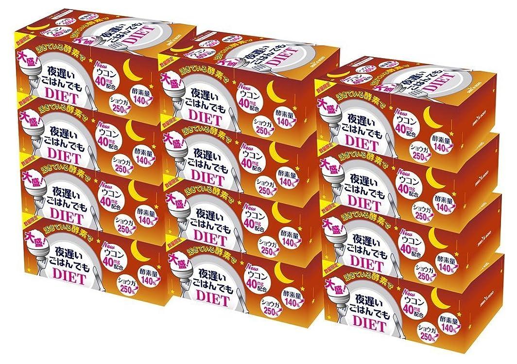平和な十代の若者たちライド新谷酵素 夜遅いごはんでも 大盛 30日分 12箱 (12箱)