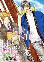表紙: 【新装版】雫 花びら 林檎の香り 上 (ビーボーイコミックス) | 川唯東子