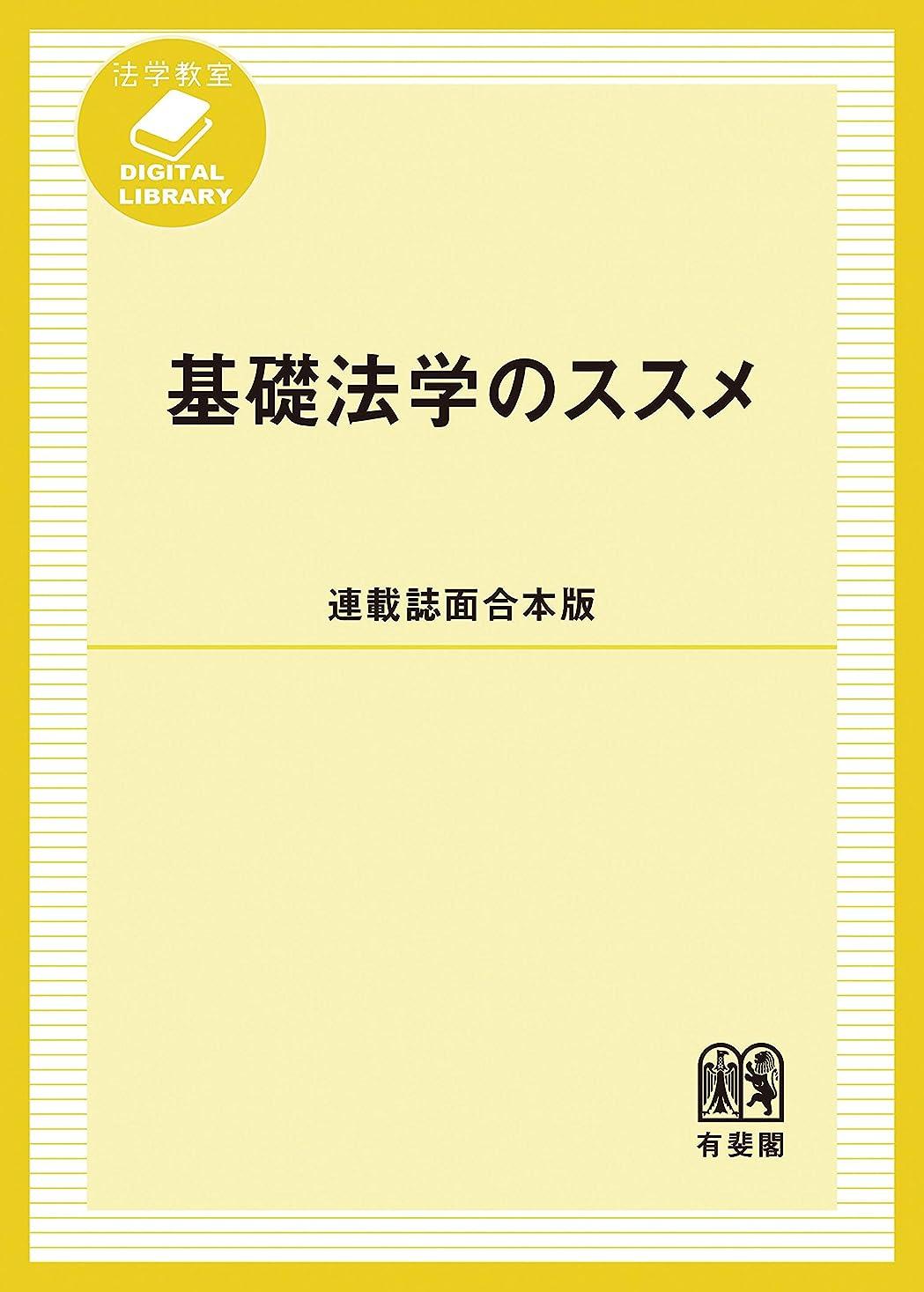 補う根絶する確かめる基礎法学のススメ 法学教室DIGITAL LIBRARY