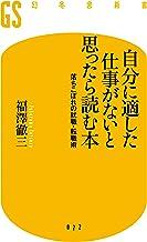 表紙: 自分に適した仕事がないと思ったら読む本 落ちこぼれの就職・転職術 | 福澤徹三